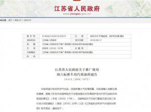 江苏:10月1日起停售国六标准以下车用汽柴油