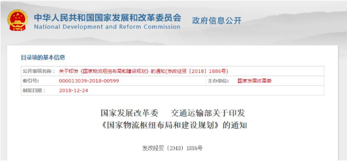 发改委:确定规划212个国家物流枢纽