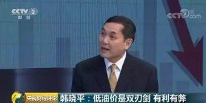 央视:专家称,油价太低,不利于能源创新!
