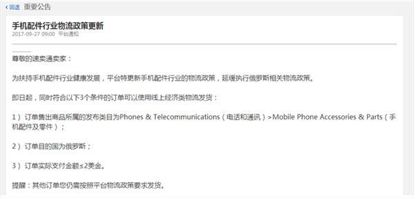 速卖通手机配件物流政策更新:三类产品可使用经济类物流