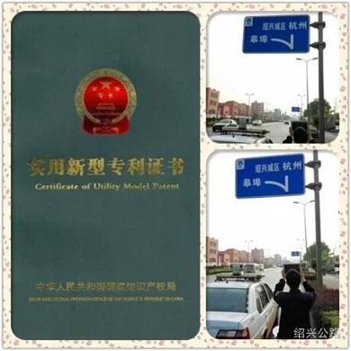 【物流资讯】绍兴公路局RFID交通标志科技成果获国家专利