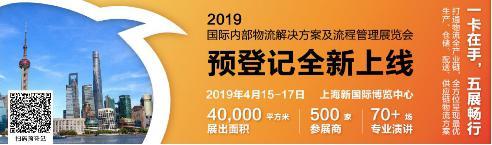 LogiMAT China2019 观众注册通道开放 ——呈现内部物流前沿科技,赋能智慧物流升级