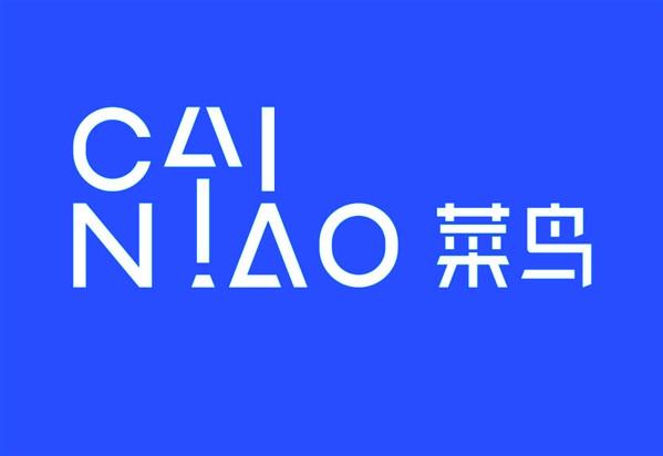 【资讯】菜鸟联合卡行天下开设运输服务中心,为商家提供智能运输解决方案
