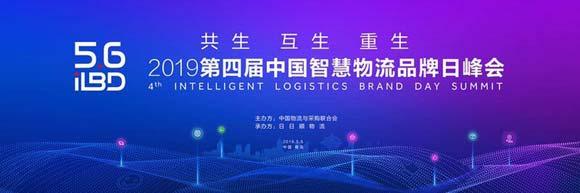 【企业物流】相约5.6,第四届中国智慧物流品牌日峰会,期待你的到来!