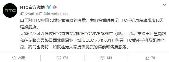 HTC回应关闭线上手机旗舰店,称并未退出中国市场