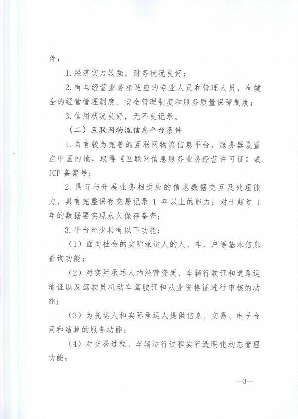 黑龙江省无车承运人试点申报通知
