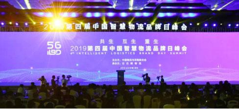 【企业物流】重新定义农村美好生活 日日顺乐农亮相中国智慧物流品牌日峰会