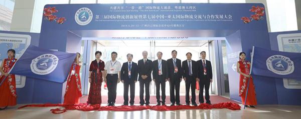 行业精英聚首 共谋创新发展 ——第三届国际物流创新合作活动在广州隆重开幕
