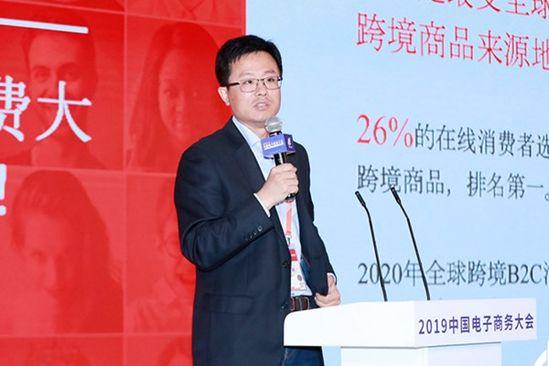 速卖通王明强:2020年全球跨境消费者超10亿