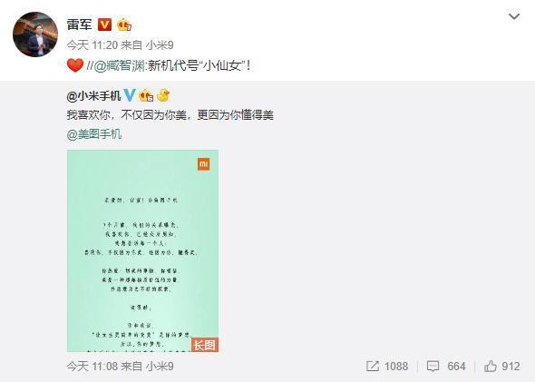 """小米美图合研新机代号""""小仙女"""":专为女性定制"""