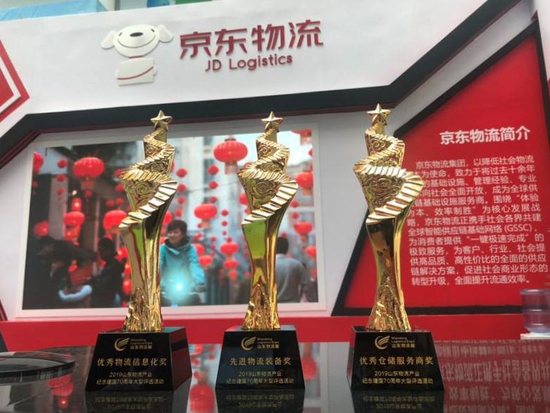 京东物流荣膺新中国成立70周年山东物流发展成就展三项大奖