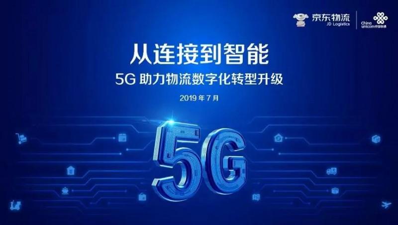 京东物流发布行业5G应用标准