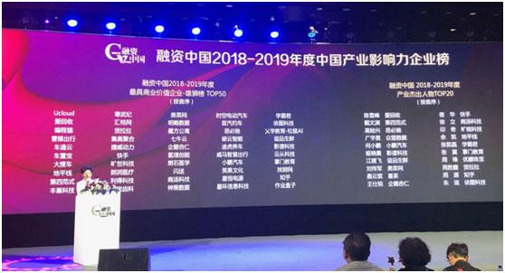 【企业物流】货拉拉荣膺融资中国最具商业价值企业雄狮榜