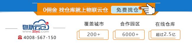 成都青白江区仓库出租租金?冷库、平库、高台库……租金一览