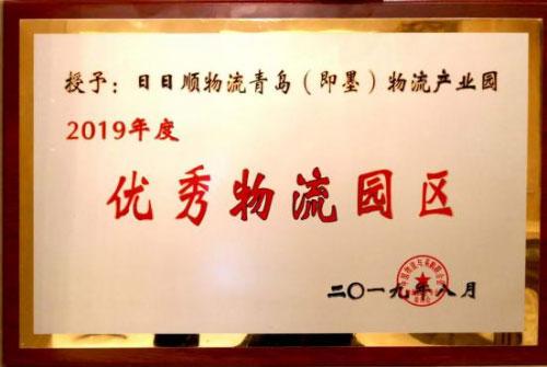 """日日顺物流青岛物流产业园获选""""2019年度全国优秀物流园区"""""""
