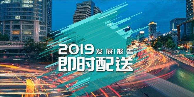 联商报告:2019即时配送市场发展