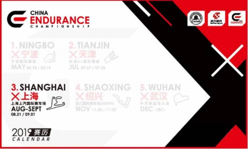 2019中国CEC耐力锦标赛 东风轻型车全能保障再次为2019CEC上海站保驾护航