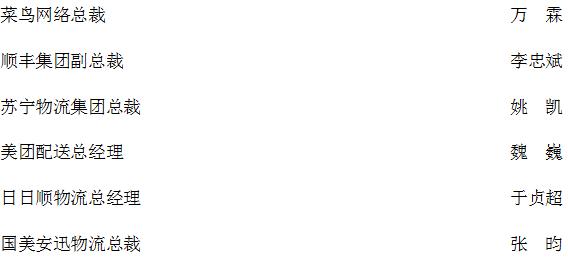 """关于邀请参加""""第19届亚太零售商大会暨国际消费品博览会 全国商贸物流大会暨城市配送服务高峰论坛""""的函"""
