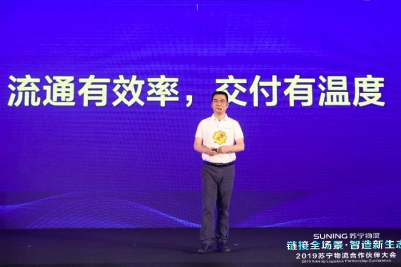 【物流资讯】首次公开3大产品与7大武器,时隔两年,姚凯再次解读苏宁物流