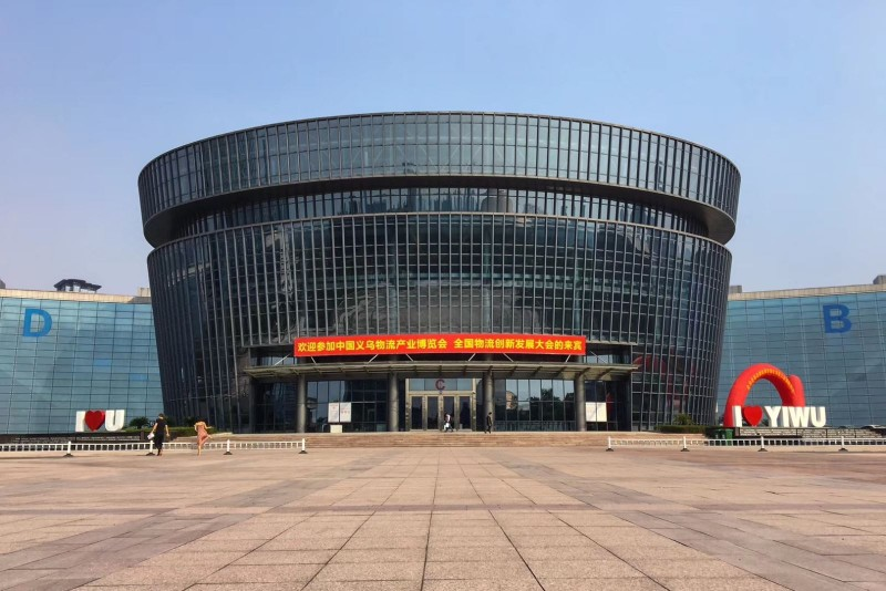 20多省市物流协会共话行业发展!全国物流创新发展大会在义乌顺利召开