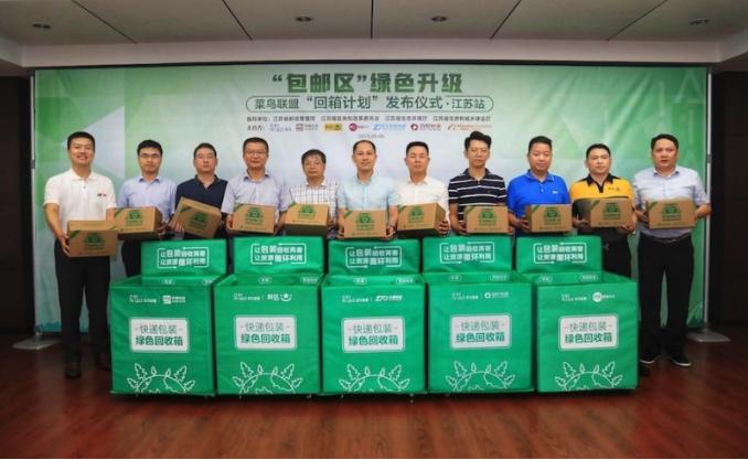 """菜鸟""""回箱计划""""覆盖全国31省市服务数亿消费者"""