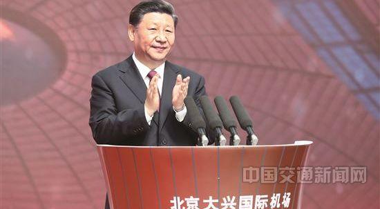 北京大兴国际机场正式投入运营  习近平出席投运仪式并宣布  韩正出席仪式并致辞
