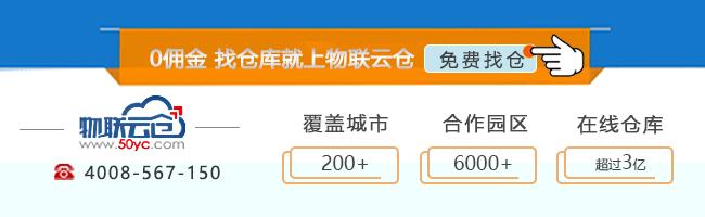 福州市仓山区仓库多少钱一平?租金高,空置仓源少!