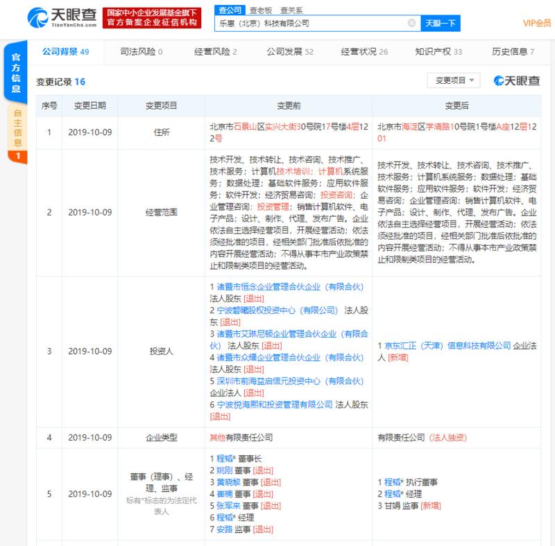 """京东收购支付平台""""乐惠"""" 聚合支付风云再起"""