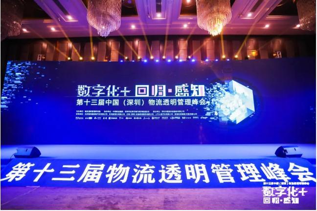 数字化+回归·感知,第十三届物流透明管理峰会顺利召开
