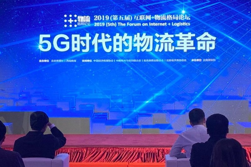 5G时代,物流企业将如何突围