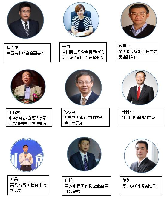 第九届中国电子商务与物流企业家年会暨农产品电子商务供应链创新发展高峰论坛