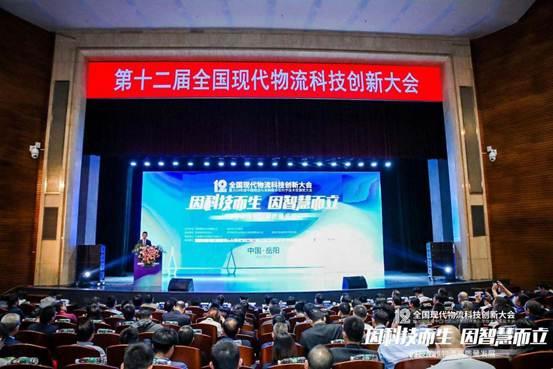 第十二届全国现代物流科技创新大会暨2019年度中国物流与采购联合会科学技术奖颁奖大会在湖南岳阳召开