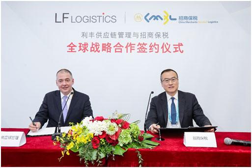 利丰供应链与招商保税达成战略合作 深化全球供应链创新管理模式