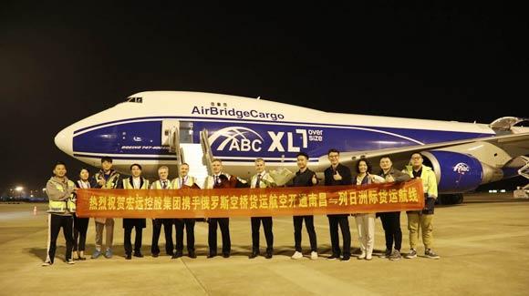 宏远集团携手俄罗斯空桥货运航空开通洲际货运航线