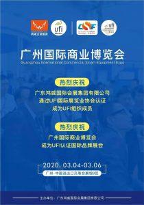 """一路领""""鲜"""",冷链物流不掉链 2020亚太生鲜配送及冷链技术设备展览会广州举办"""