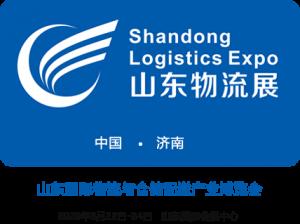 第二届山东(国际)物流与仓储配送产业博览会